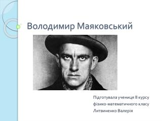 Володимир Маяковський