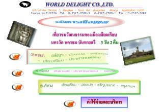 WORLD DELIGHT CO.,LTD.
