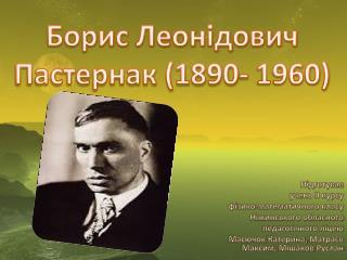 Борис Леонідович Пастернак (1890- 1960)