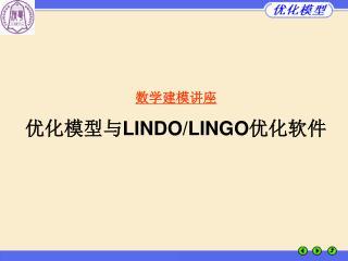 数学建模讲座 优化模型与 LINDO/LINGO 优化软件