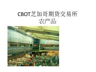 CBOT 芝加哥期货交易所 农产品