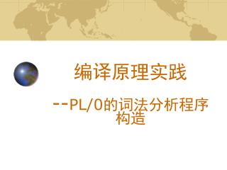 编译原理实践 -- PL/0 的词法分析程序构造