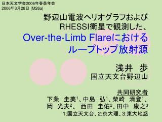 野辺山電波ヘリオグラフおよび RHESSI 衛星で観測した、 Over-the-Limb Flare におけるループトップ放射源
