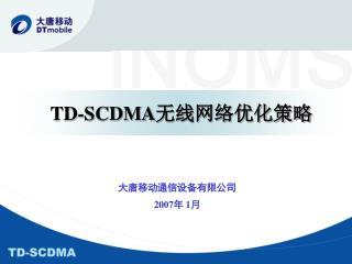 TD-SCDMA 无线网络优化策略