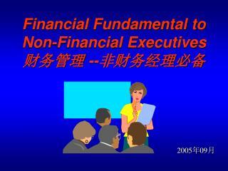 Financial Fundamental to Non-Financial Executives 财务 管理 -- 非财务经理必备