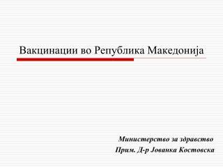 Вакцинации во Република Македонија