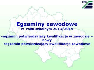Egzaminy zawodowe w  roku szkolnym 2013/2014 egzamin potwierdzający kwalifikacje w zawodzie – nowy