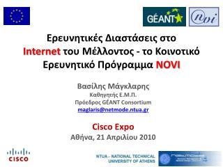 Ερευνητικές Διαστάσεις στο  Internet του Μέλλοντος - το Κοινοτικό Ερευνητικό Πρόγραμμα  NOVI