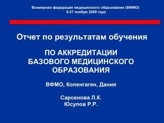 Всемирная федерация медицинского образования (ВФМО)  9-27 ноября 2009 года