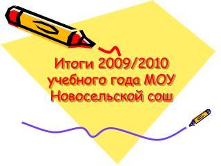 Итоги 2009/2010 учебного года МОУ Новосельской сош