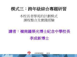 講者:嶺南鍾榮光博士紀念中學校長 李成新博士