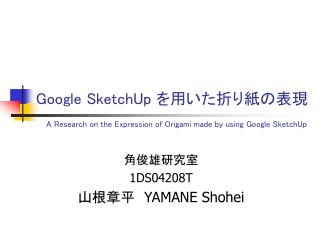 Google SketchUp  を用いた折り紙の表現 A Research on the Expression of Origami made by using Google SketchUp