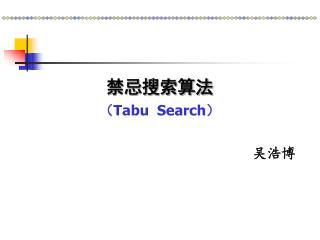 禁忌搜索算法 ( Tabu  Search ) 吴浩博