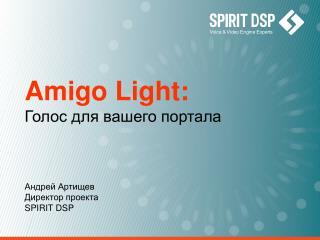 Amigo Light: Голос для вашего портала