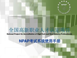 全国高新职业人才认定项目 National Project for Accreditation of High-Tech and New Industry Professionals