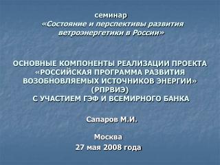семинар  «Состояние и перспективы развития ветроэнергетики в России»