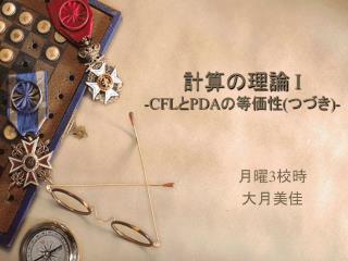 ?????  I -CFL ? PDA ????(???)-