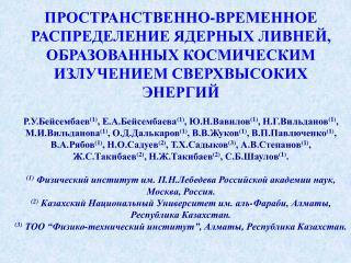 Тянь-Шанская высокогорная научная станция Физического института Российской Академии наук