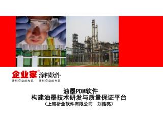油墨 PDM 软件   构建油墨技术研发与质量保证平台 (上海祈业软件有限公司  刘浩亮)
