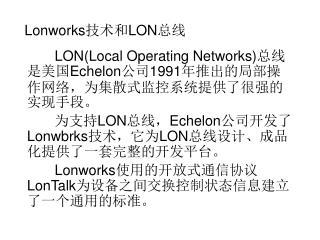 Lonworks 技术和 LON 总线