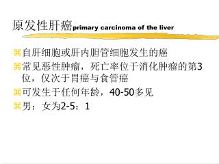 ????? primary carcinoma of the liver