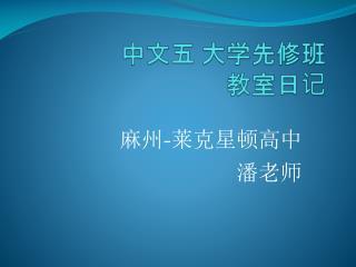 中文五 大学先修班  教室日记