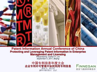 Patent Information Annual Conference of China