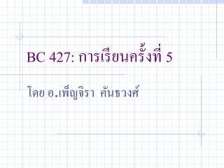 BC 427: การเรียนครั้งที่ 5