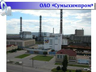 ОАО «Сумыхимпром»