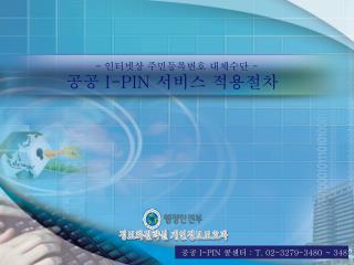 공공  I-PIN  서비스 적용절차