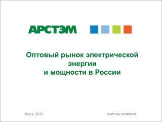 Оптовый рынок электрической энергии и мощности в России