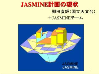 JASMINE 計画の現状                                             郷田直輝(国立天文台)