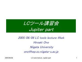 LC ツール講習会 Jupiter part