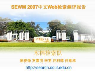 SEWM 2007 中文 Web 检索测评报告