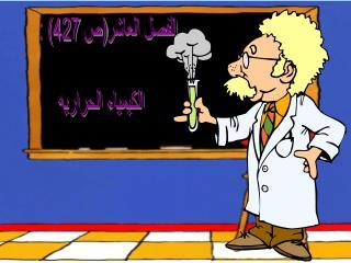 الفصل العاشر(ص 427) :    الكيمياء الحراريه