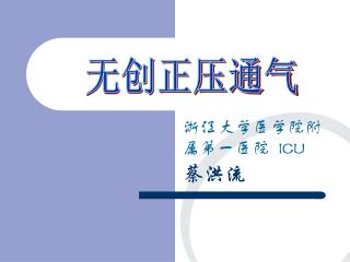 浙江大学医学院附属第一医院   ICU 蔡洪流