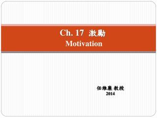 Ch. 17   激勵 Motivation