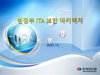 범정부  ITA  보안 아키텍쳐