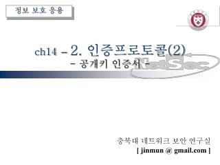 ch14 – 2.  인증프로토콜 (2) -  공개키 인증서  -