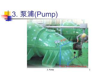 3.  泵浦 (Pump)