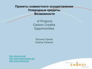 Проекты совместного осуществления Углеродные кредиты  Возможности JI Projects