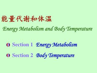 能量代谢和体温 Energy Metabolism and Body Temperature