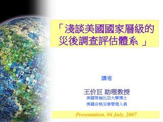 Presentation, 04 July, 2007