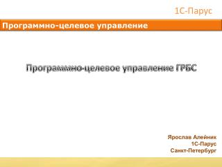 Ярослав Алейник 1С-Парус Санкт-Петербург