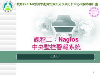 課程二: Nagios 中央監控警報系統