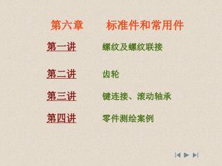 第一讲 螺纹及螺纹联接 第二讲 齿轮 第三讲 键连接、滚动轴承 第四讲 零件测绘案例