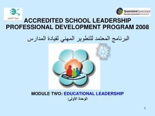 MODULE TWO:  EDUCATIONAL LEADERSHIP الوحدة الأولى: