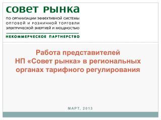 Работа представителей  НП  «Совет рынка» в региональных органах тарифного регулирования