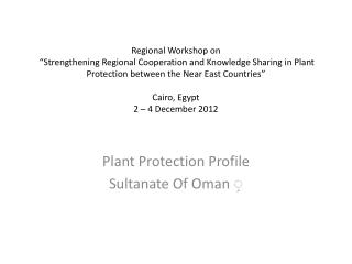 Plant Protection Profile ٍ Sultanate Of Oman