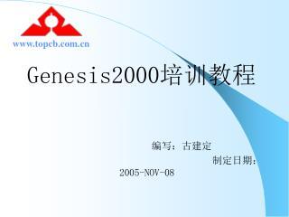 Genesis2000 培训教程                  编写:古建定                                       制定日期: 2005-NOV-08